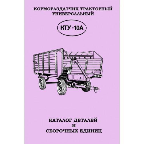Каталог деталей кормораздатчика КТУ-10