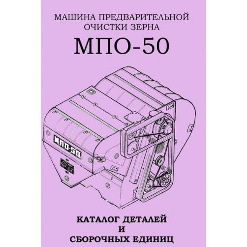 Каталог деталей машины МПО-50