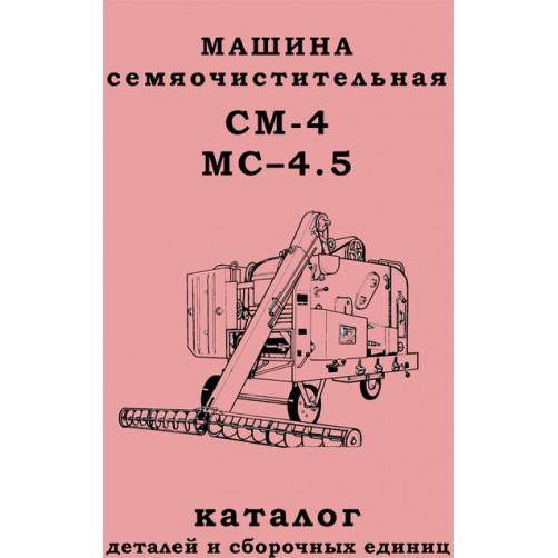 Каталог деталей машины МС-4.5