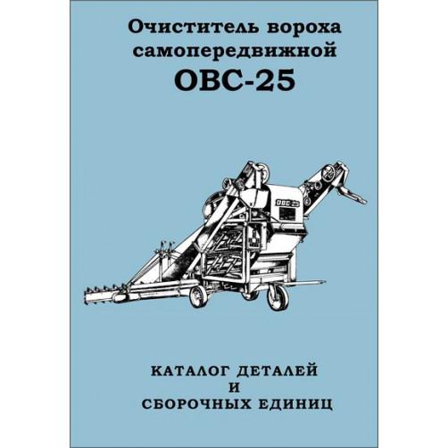 Каталог деталей машины ОВС-25