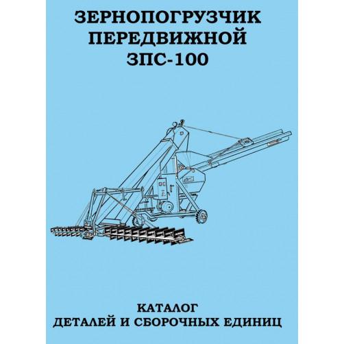 Каталог деталей зернометателя ЗПС-100